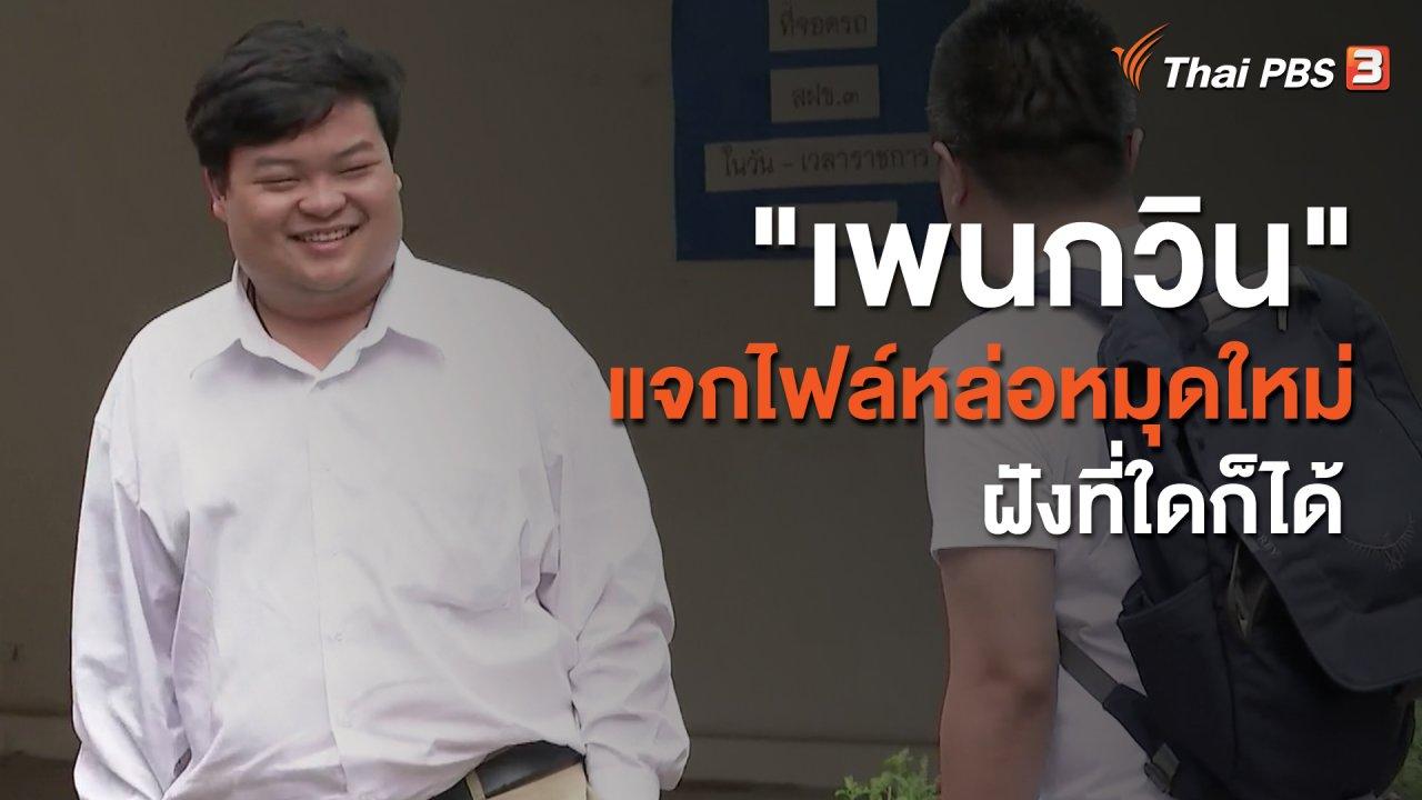 """ข่าวค่ำ มิติใหม่ทั่วไทย - """"เพนกวิน"""" แจกไฟล์หล่อหมุดใหม่ฝังที่ใดก็ได้"""