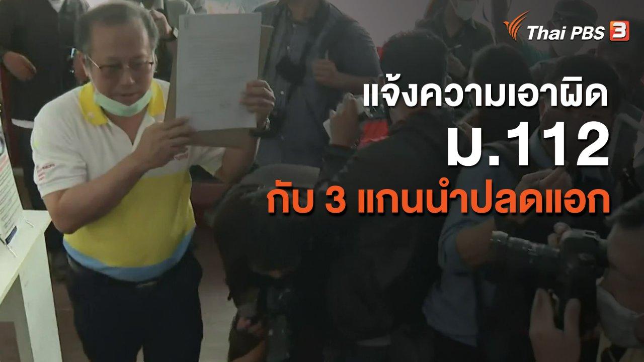 ข่าวค่ำ มิติใหม่ทั่วไทย - แจ้งความเอาผิด ม.112 กับ 3 แกนนำปลดแอก