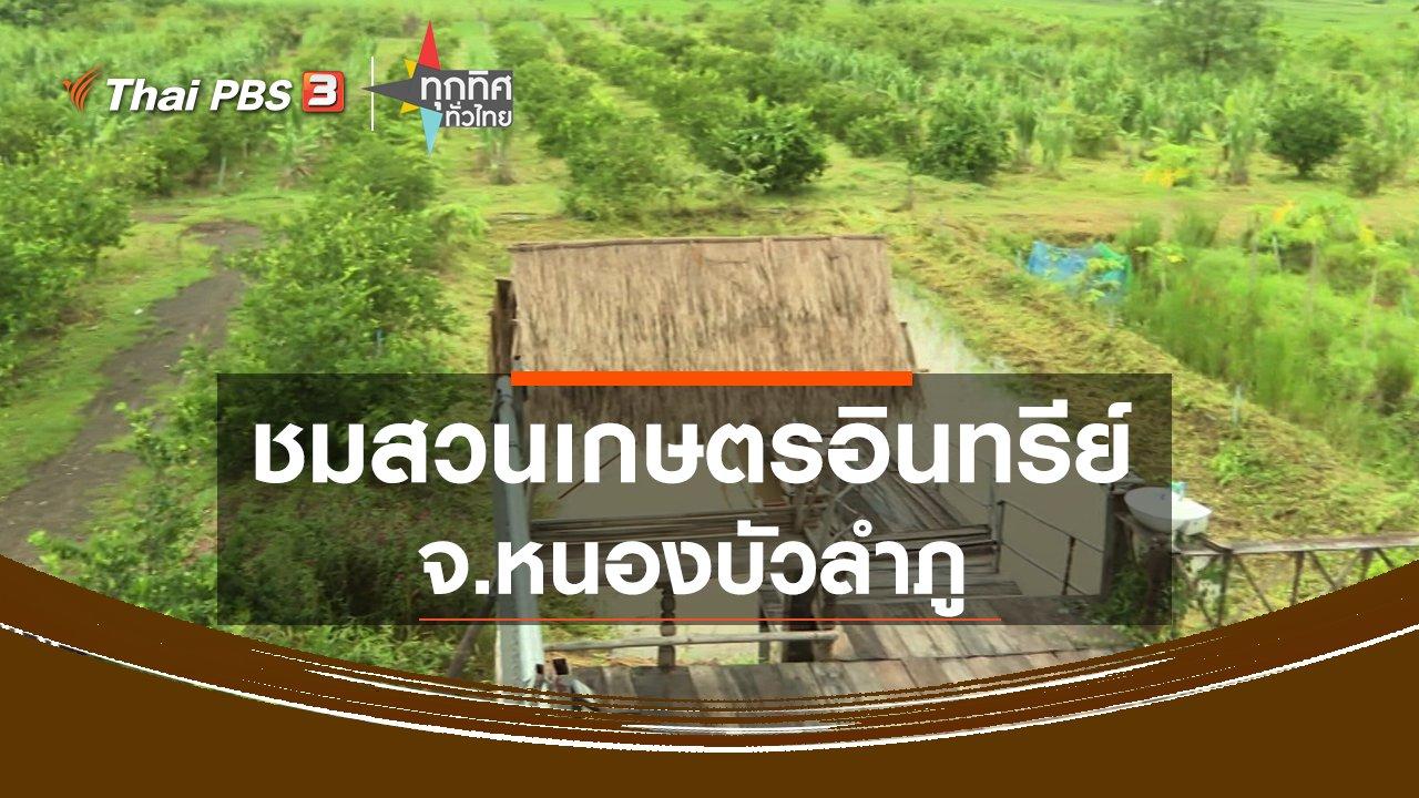 ทุกทิศทั่วไทย - ชมสวนเกษตรอินทรีย์ จ.หนองบัวลำภู