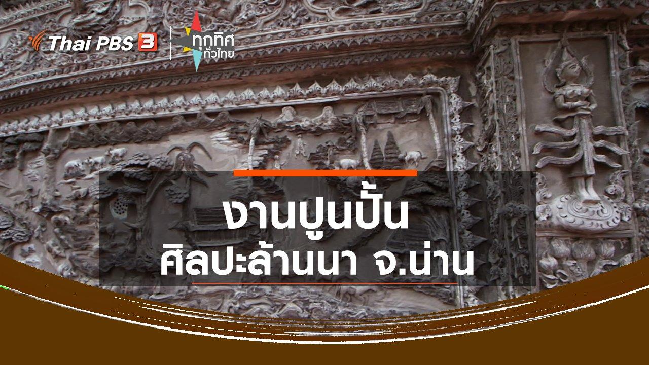 ทุกทิศทั่วไทย - งานปูนปั้นศิลปะล้านนา จ.น่าน