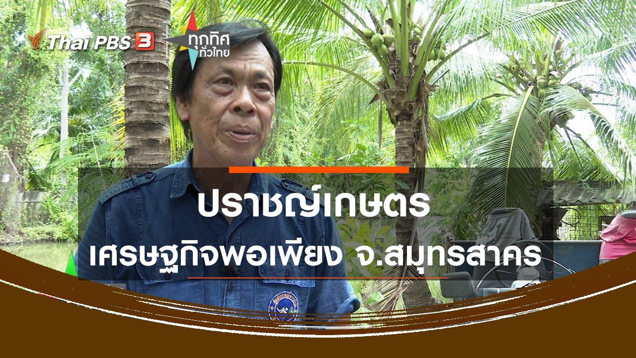 ทุกทิศทั่วไทย - ปราชญ์เกษตรเศรษฐกิจพอเพียง จ.สมุทรสาคร