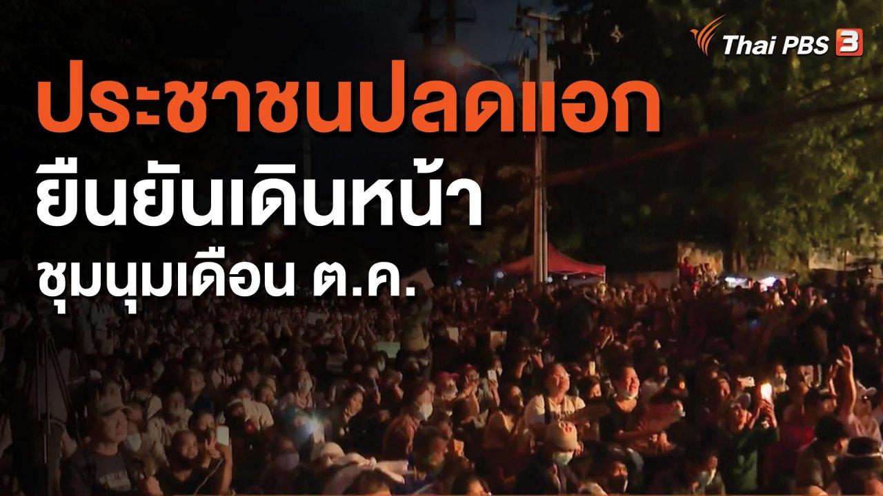 จับตาสถานการณ์ - ประชาชนปลดแอกยืนยันเดินหน้าชุมนุมเดือน ต.ค.