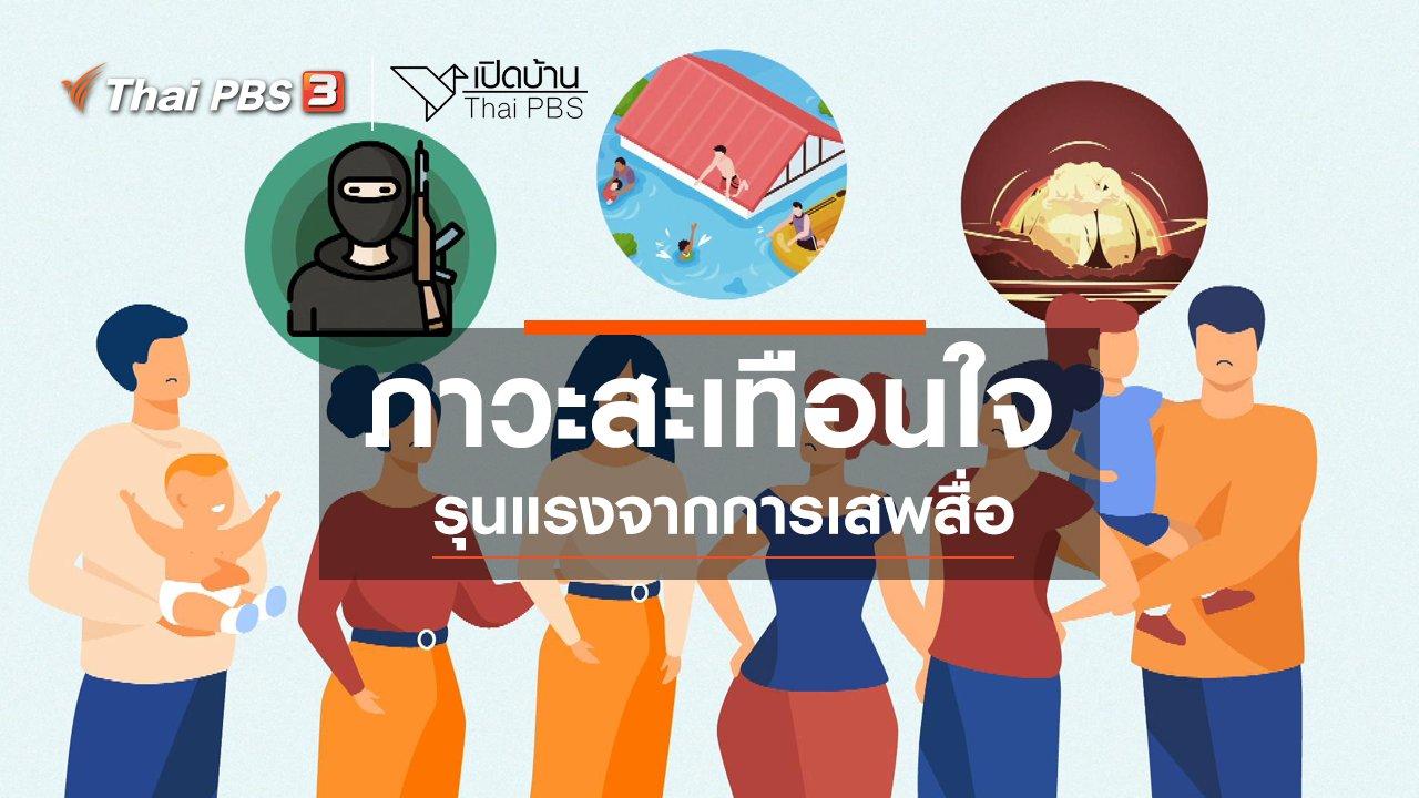 เปิดบ้าน Thai PBS - รู้เท่าทันสื่อ : ภาวะสะเทือนใจรุนแรงจากการเสพสื่อ