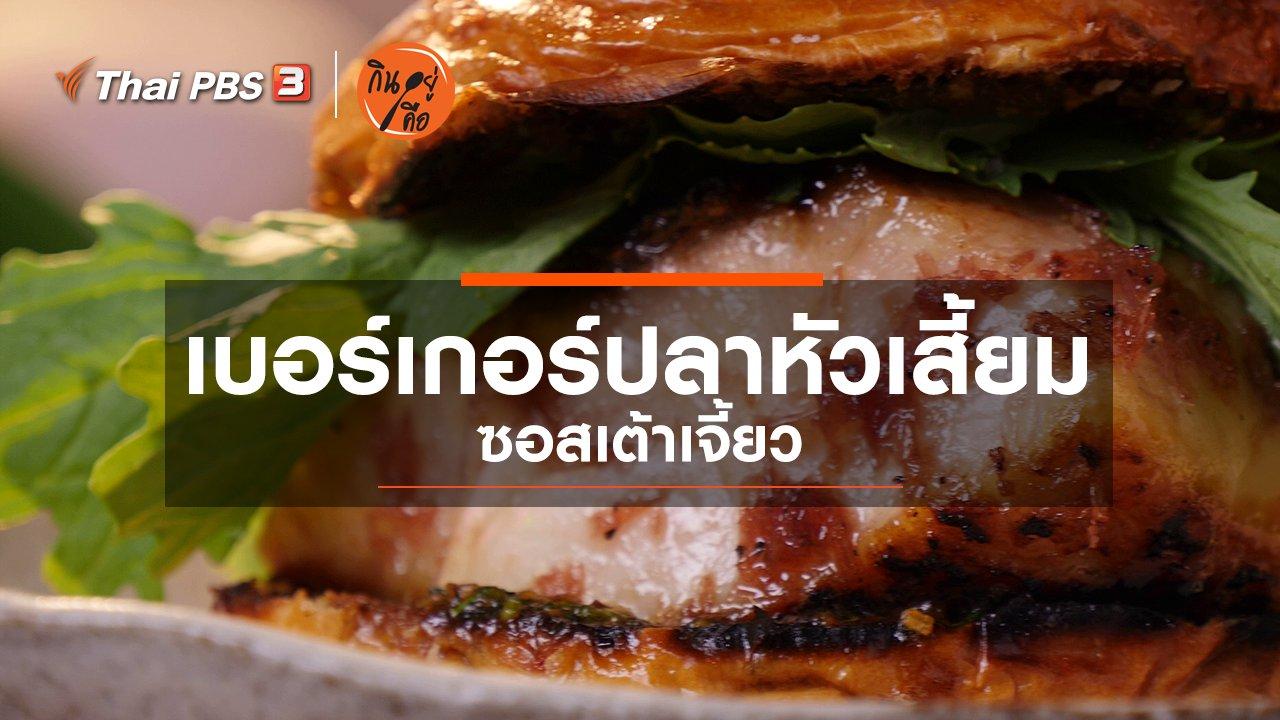 กินอยู่คือ - สูตรลับออนไลน์ : เบอร์เกอร์ปลาหัวเสี้ยม ซอสเต้าเจี้ยว
