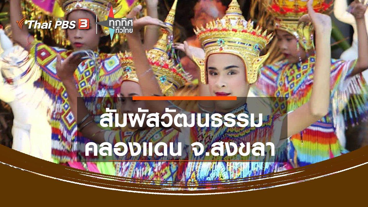 ทุกทิศทั่วไทย - สัมผัสวัฒนธรรมคลองแดน จ.สงขลา
