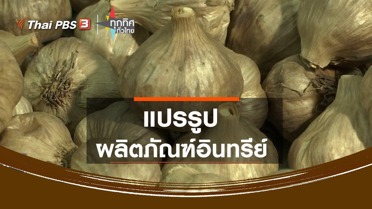 ทุกทิศทั่วไทย - แปรรูปผลิตภัณฑ์อินทรีย์ จ.ลำพูน