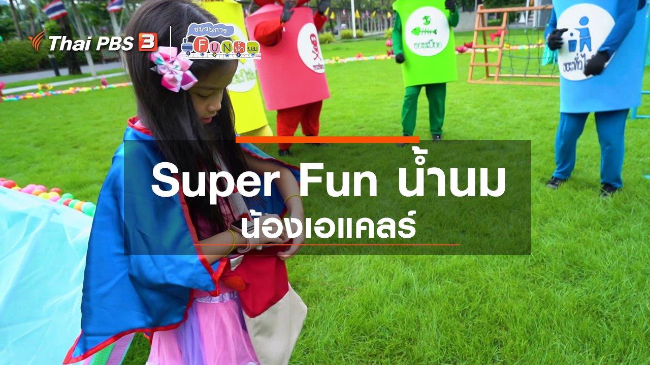 ขบวนการ Fun น้ำนม - Super Fun น้ำนม : น้องเอแคลร์
