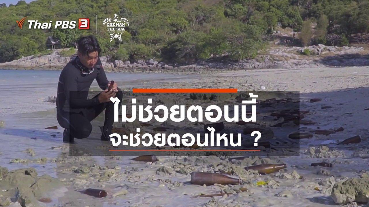 One Man And The Sea หนึ่งคนว่าย หลายคนช่วย - ไม่ช่วยตอนนี้ จะช่วยตอนไหน ?