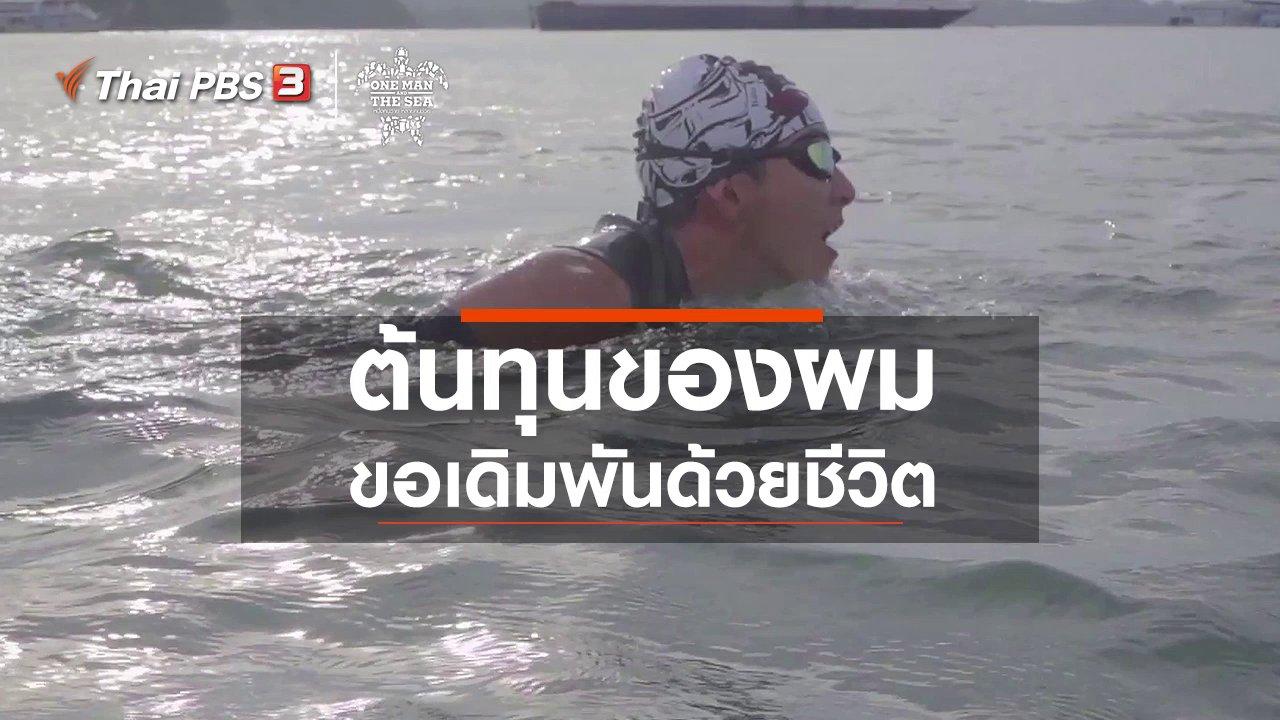 One Man And The Sea หนึ่งคนว่าย หลายคนช่วย - ต้นทุนของผม ขอเดิมพันด้วยชีวิต