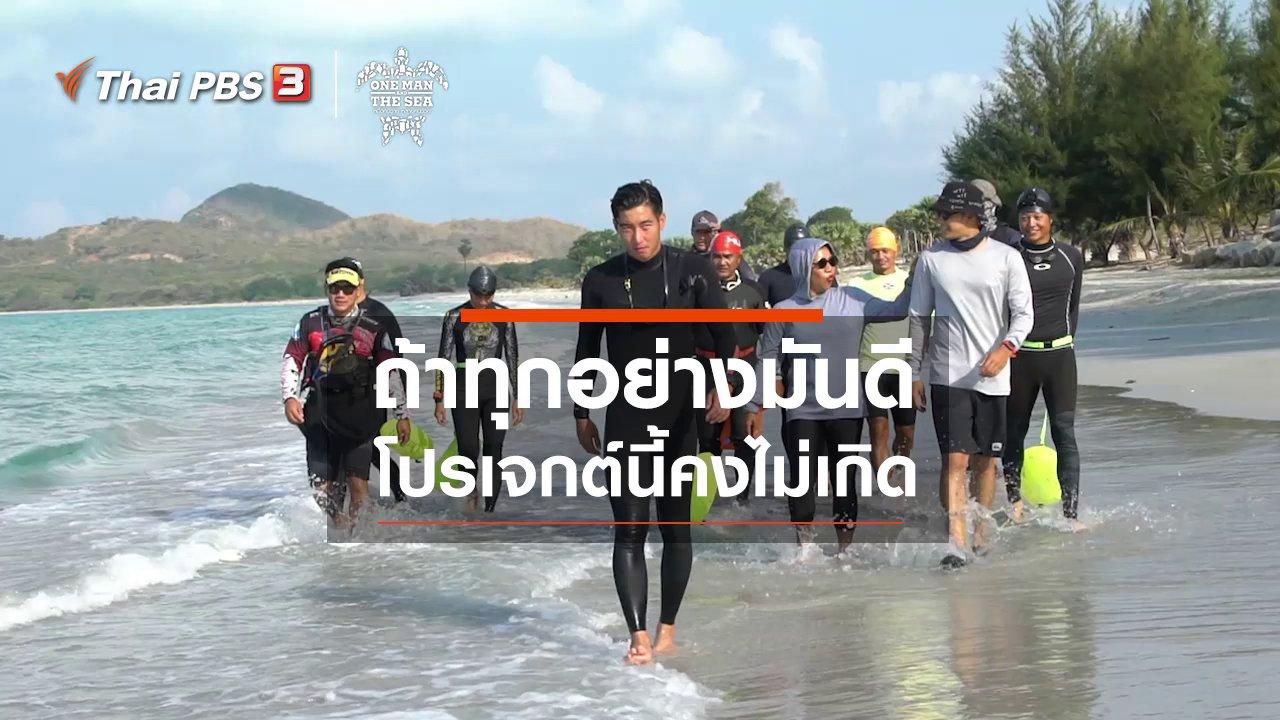 One Man And The Sea หนึ่งคนว่าย หลายคนช่วย - ถ้าทุกอย่างมันดี โปรเจกต์นี้คงไม่เกิด