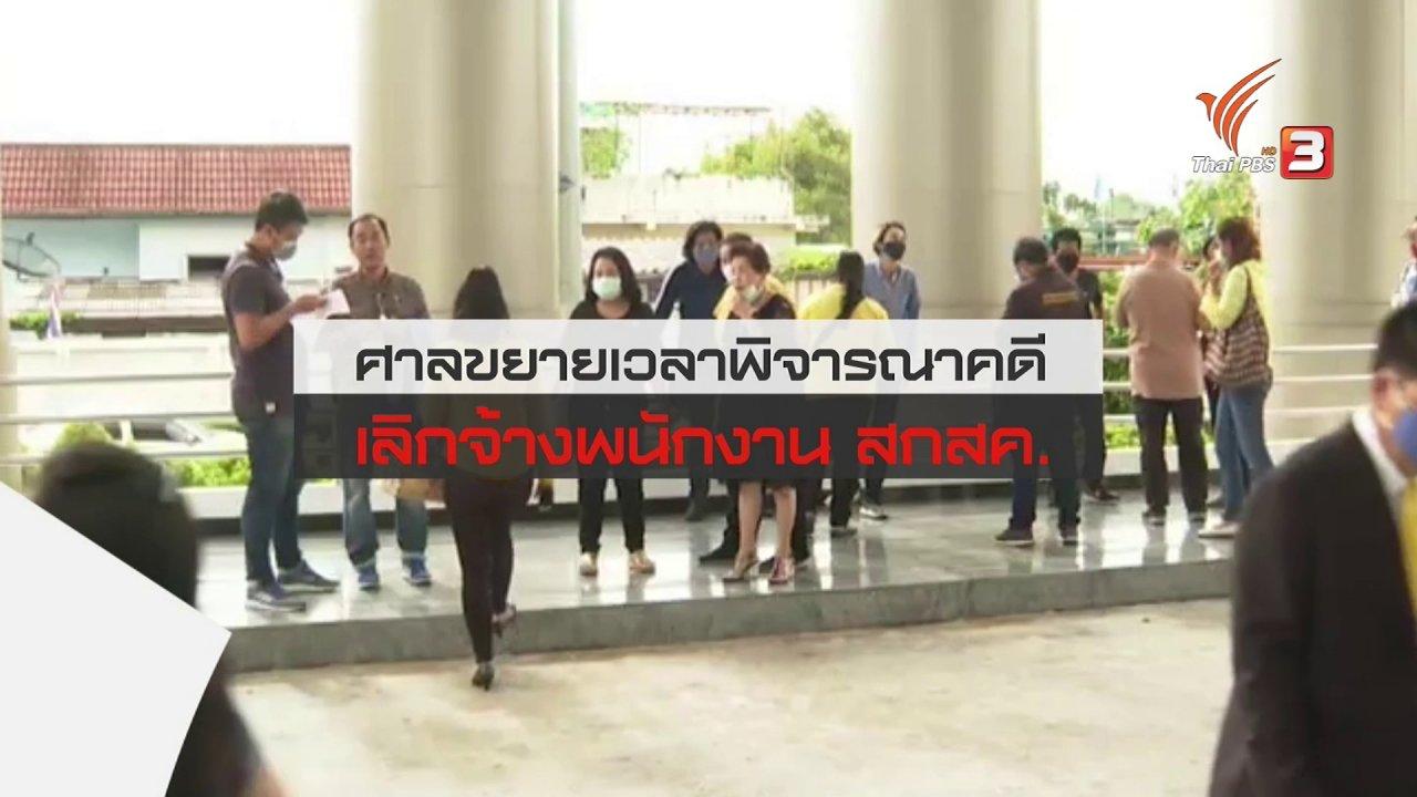 สถานีประชาชน - สถานีร้องเรียน : ศาลขยายเวลาพิจารณาคดี เลิกจ้างพนักงาน สกสค.