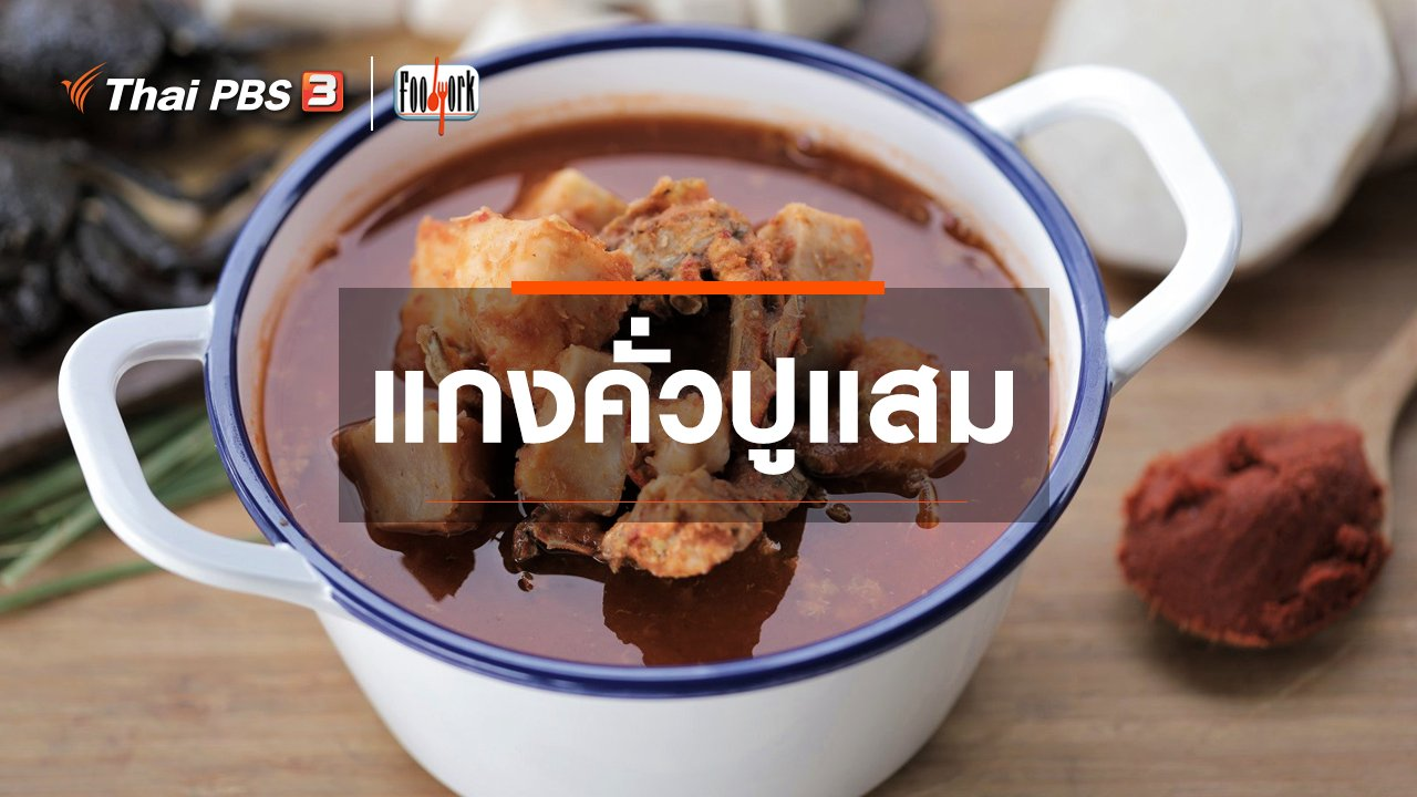 Foodwork - เมนูอาหารฟิวชัน : แกงคั่วปูแสม
