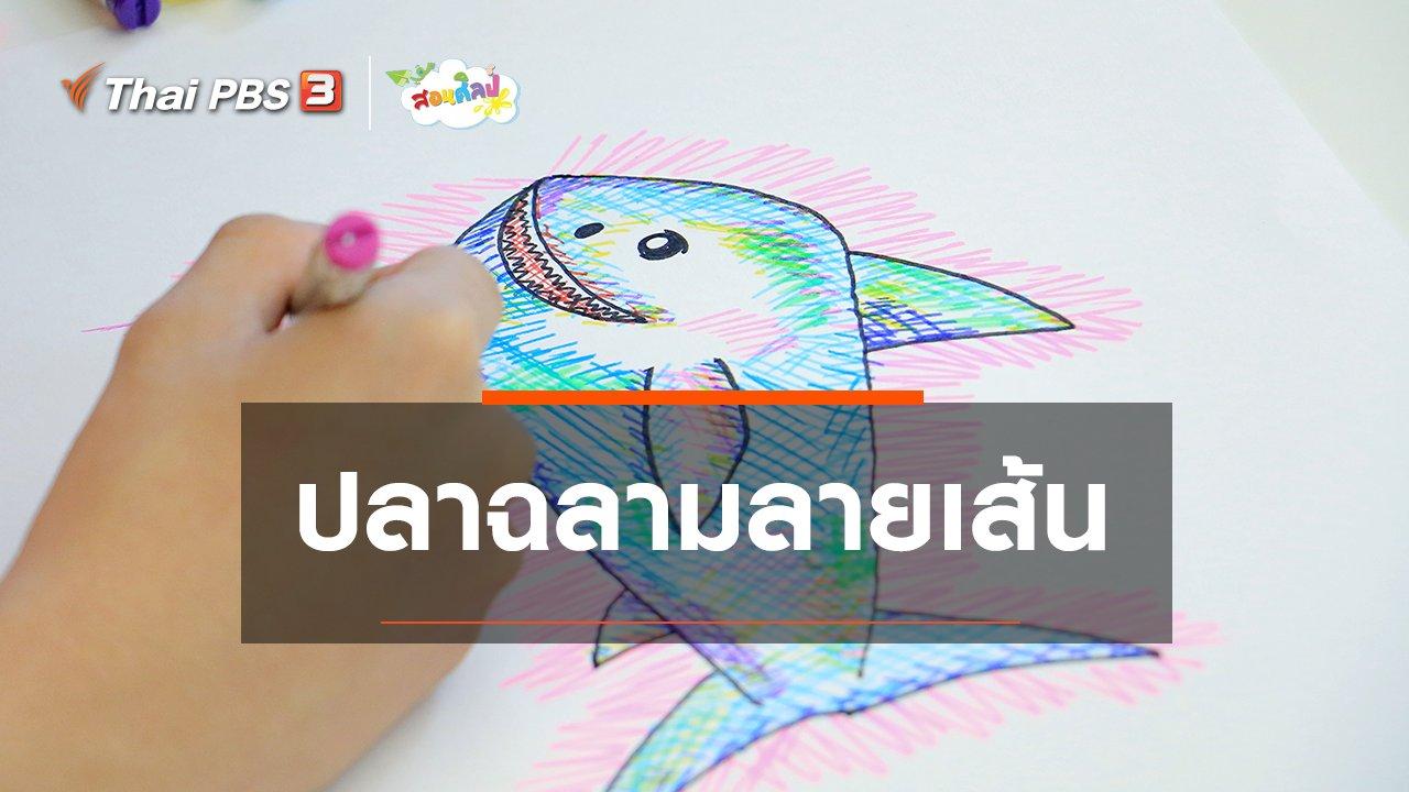 สอนศิลป์ - ไอเดียสอนศิลป์ : ปลาฉลามลายเส้น