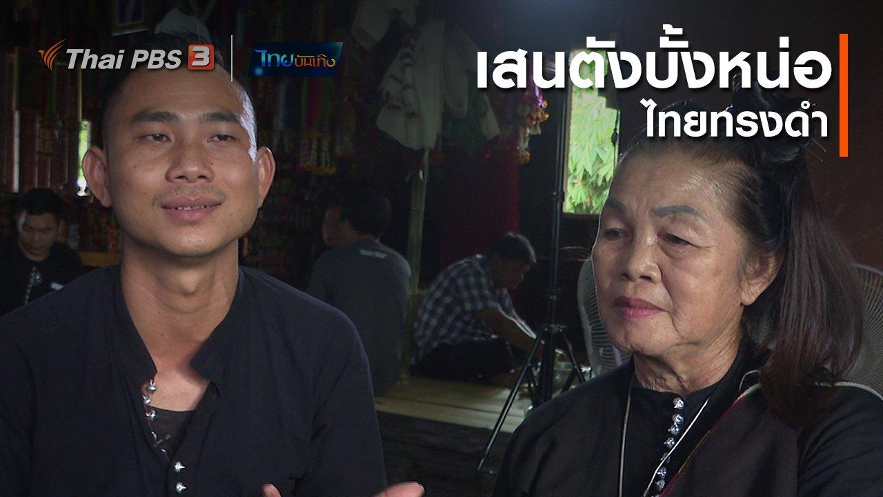 ไทยบันเทิง - เรื่องนี้มีตำนาน : เสนตังบั้งหน่อไทยทรงดำ