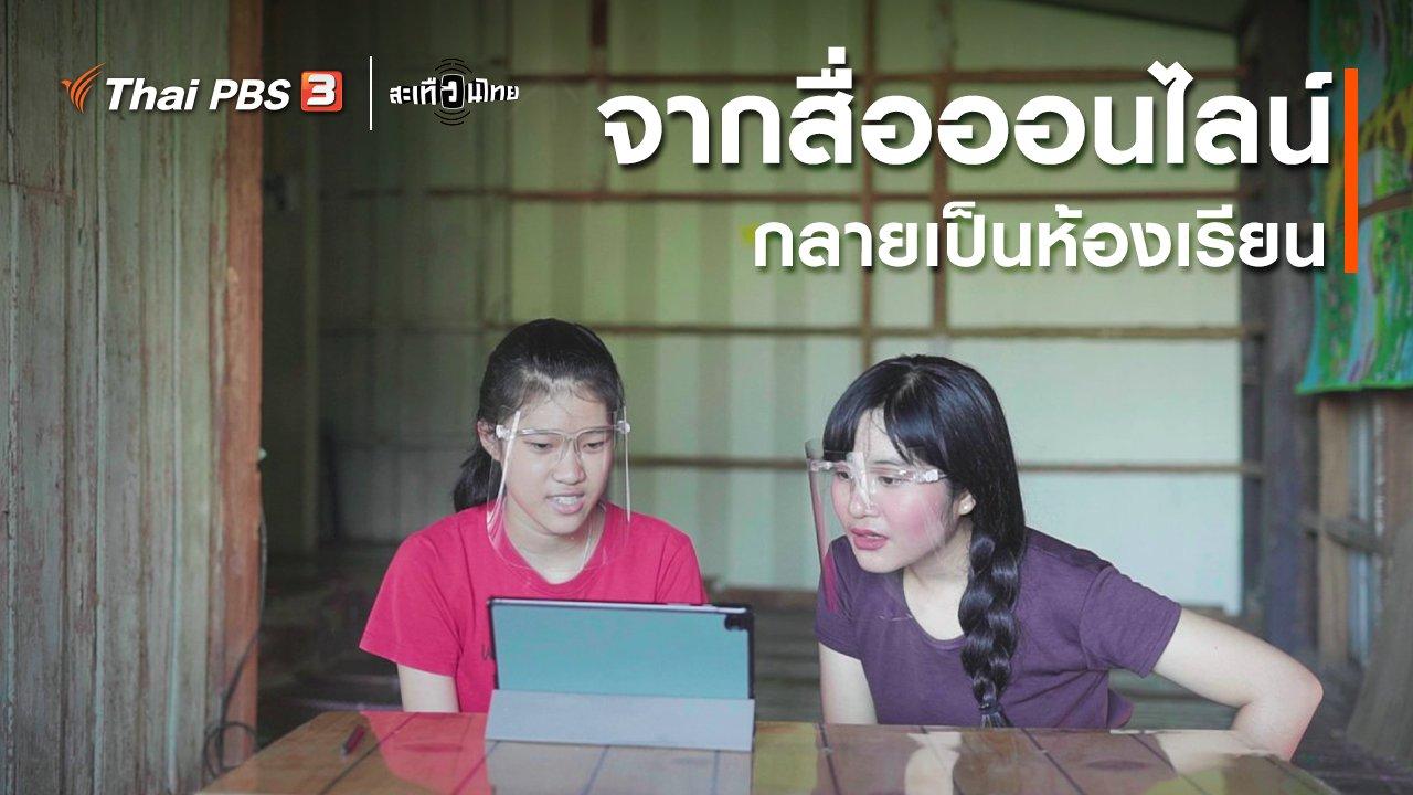 สะเทือนไทย - จากสื่อออนไลน์ กลายเป็นห้องเรียน