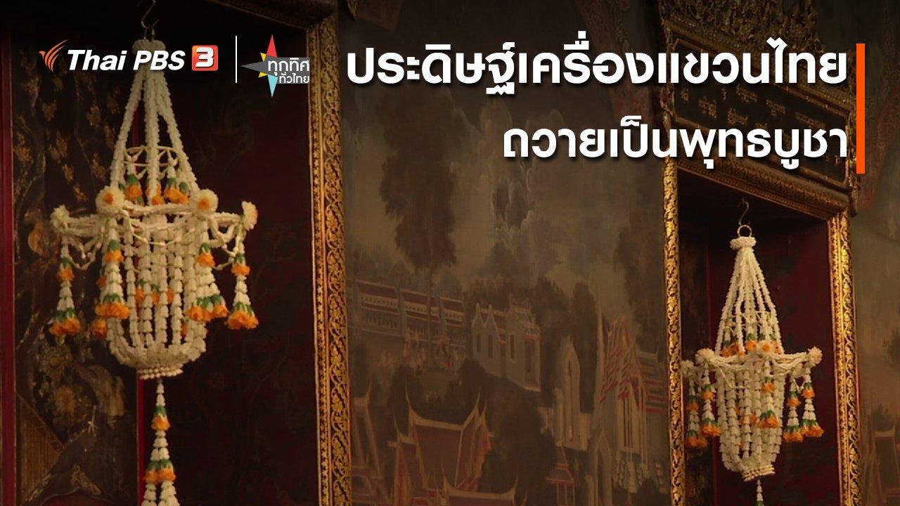 ทุกทิศทั่วไทย - ประดิษฐ์เครื่องแขวนไทยถวายเป็นพุทธบูชา
