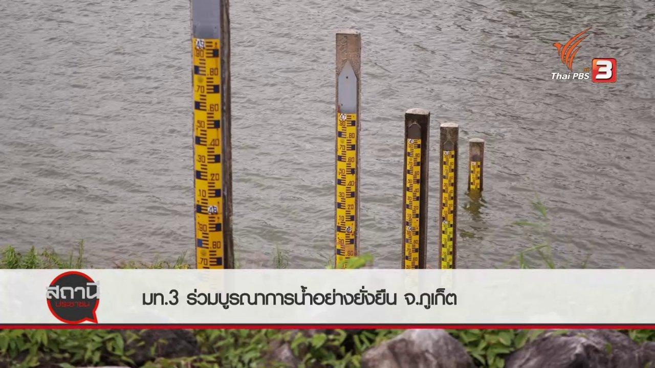 สถานีประชาชน - สถานีร้องเรียน : มท.3 ร่วมบูรณาการน้ำอย่างยั่งยืน  จ.ภูเก็ต