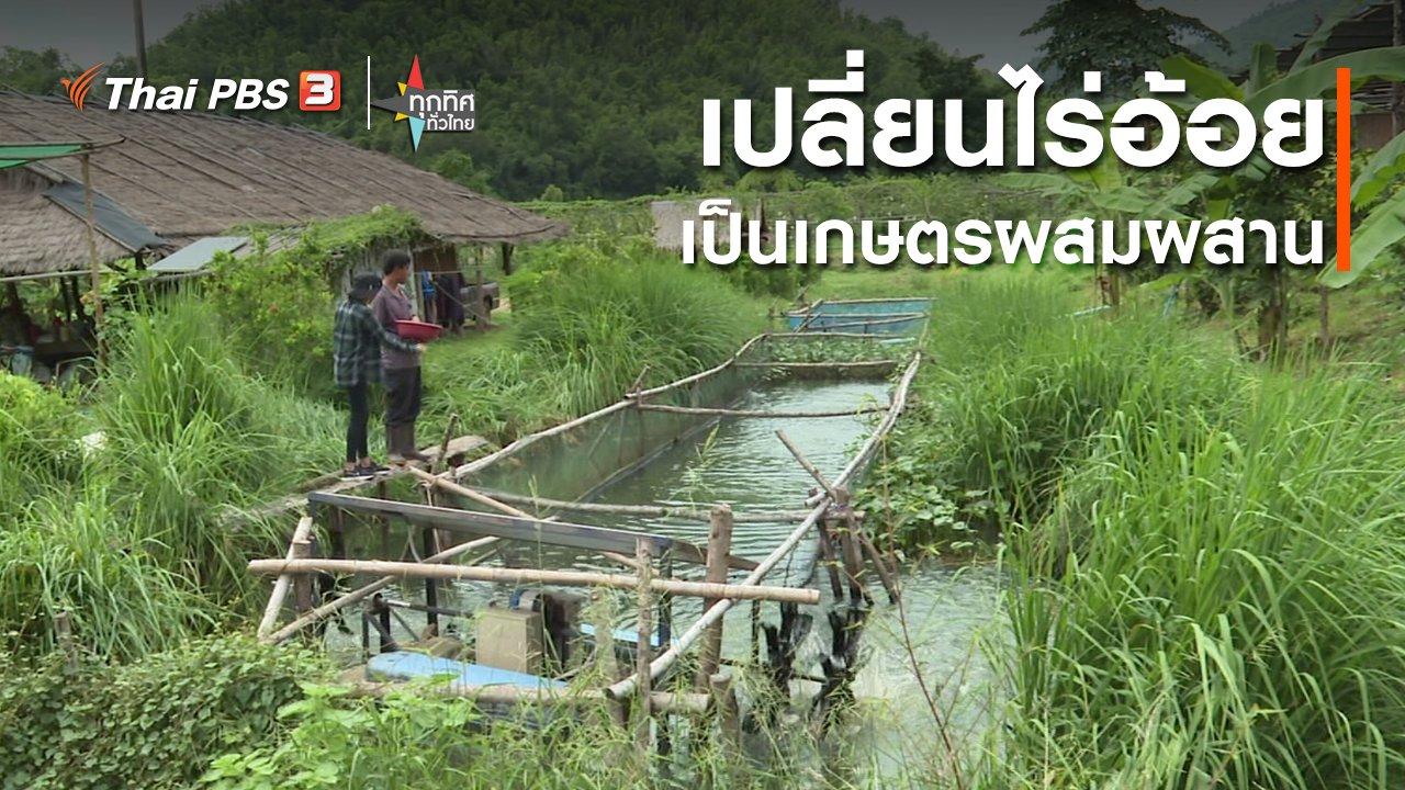 ทุกทิศทั่วไทย - เปลี่ยนไร่อ้อยเป็นเกษตรผสมผสาน จ.สุพรรณบุรี