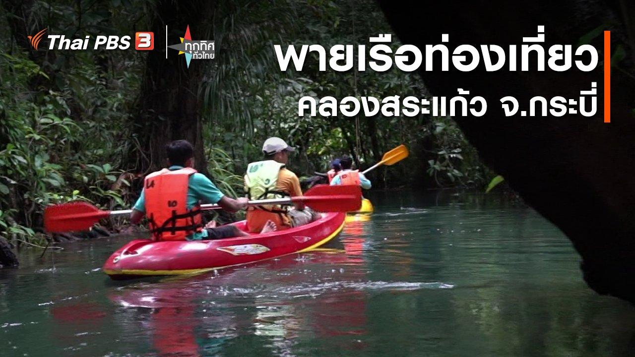 ทุกทิศทั่วไทย - พายเรือท่องเที่ยวคลองสระแก้ว จ.กระบี่
