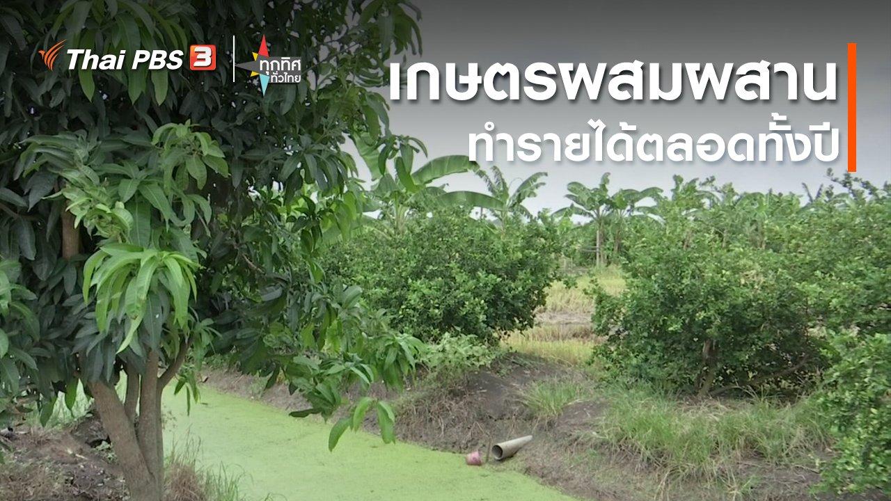 ทุกทิศทั่วไทย - เกษตรผสมผสานทำรายได้ตลอดทั้งปี