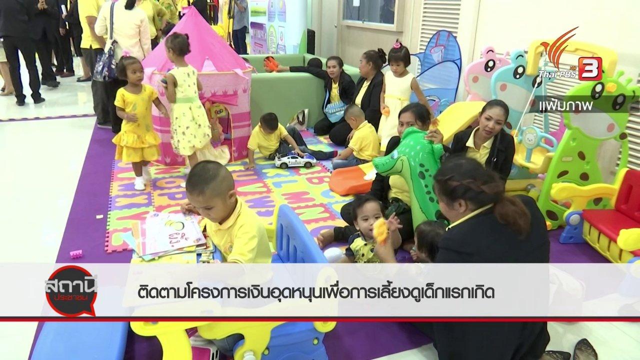สถานีประชาชน - สถานีร้องเรียน : โครงการเงินอุดหนุนฯ ขยายอายุเด็ก - ฐานรายได้