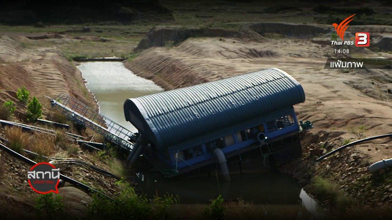 """สถานีประชาชน - สถานีร้องเรียน : การบริหารจัดการ """"น้ำ"""" อย่างยั่งยืน จ.ภูเก็ต"""
