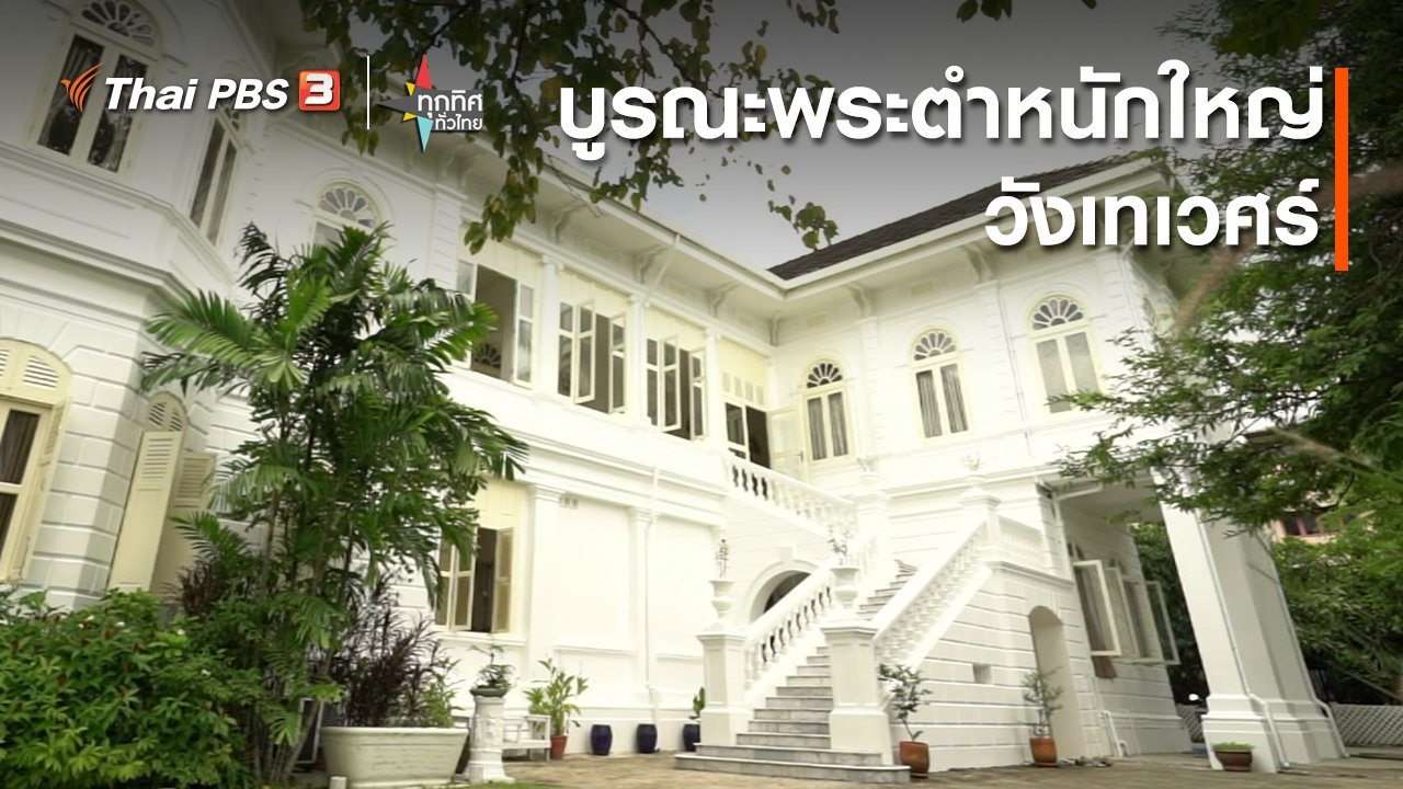 ทุกทิศทั่วไทย - บูรณะพระตำหนักใหญ่วังเทเวศร์
