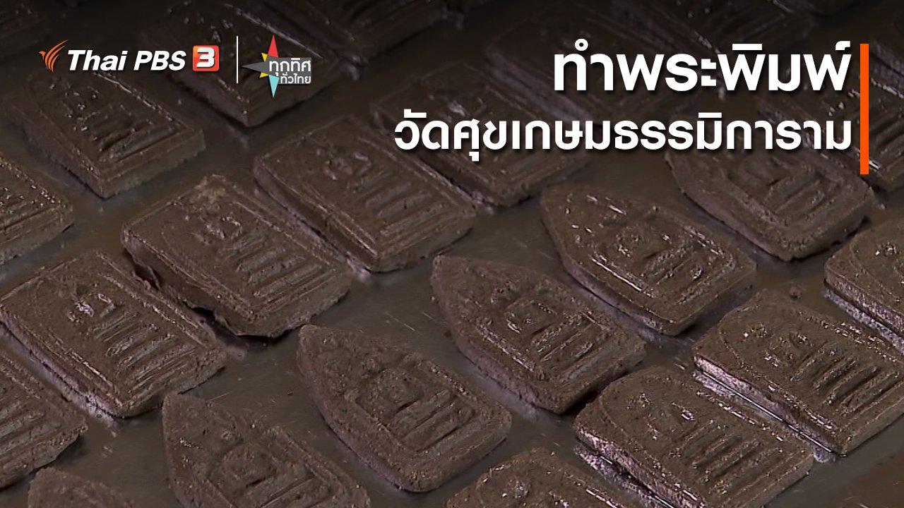ทุกทิศทั่วไทย - ทำพระพิมพ์วัดศุขเกษมธรรมิการาม