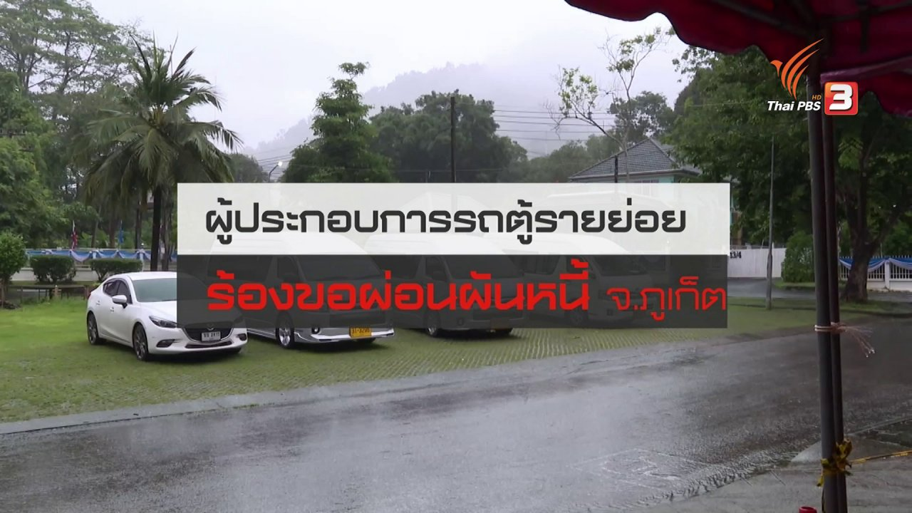 สถานีประชาชน - สถานีร้องเรียน : ผู้ประกอบการรถตู้รายย่อย ร้องขอผ่อนผันหนี้ จ.ภูเก็ต