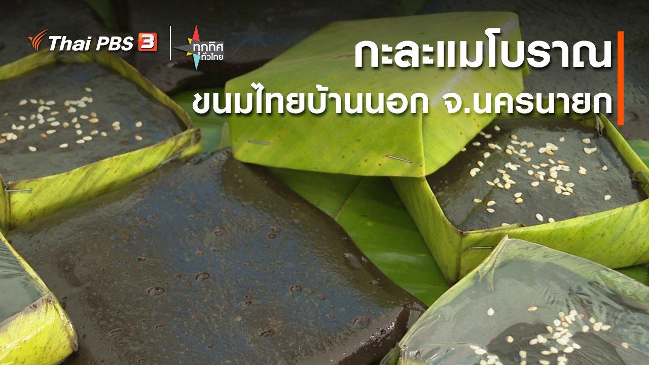 ทุกทิศทั่วไทย - กะละแมโบราณ ขนมไทยบ้านนอก จ.นครนายก