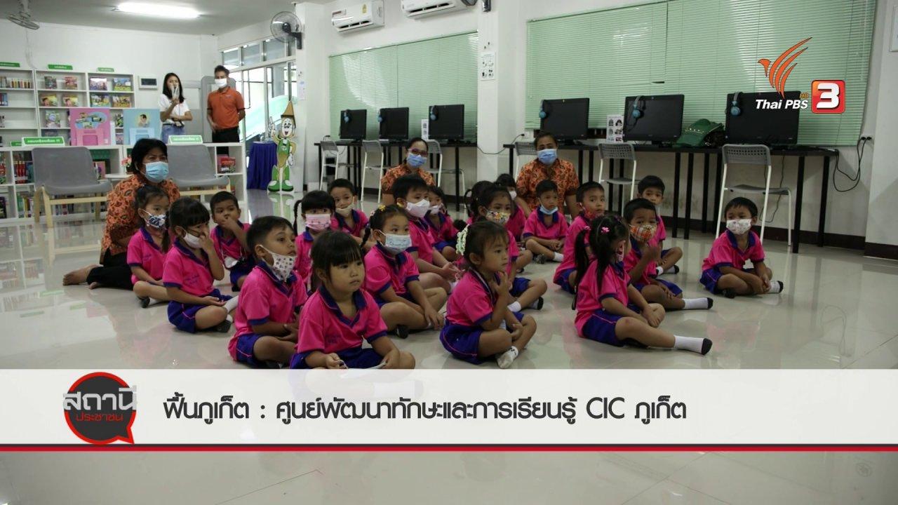 สถานีประชาชน - สถานีร้องเรียน : ฟื้นภูเก็ต ศูนย์พัฒนาทักษะและการเรียนรู้ CIC ภูเก็ต