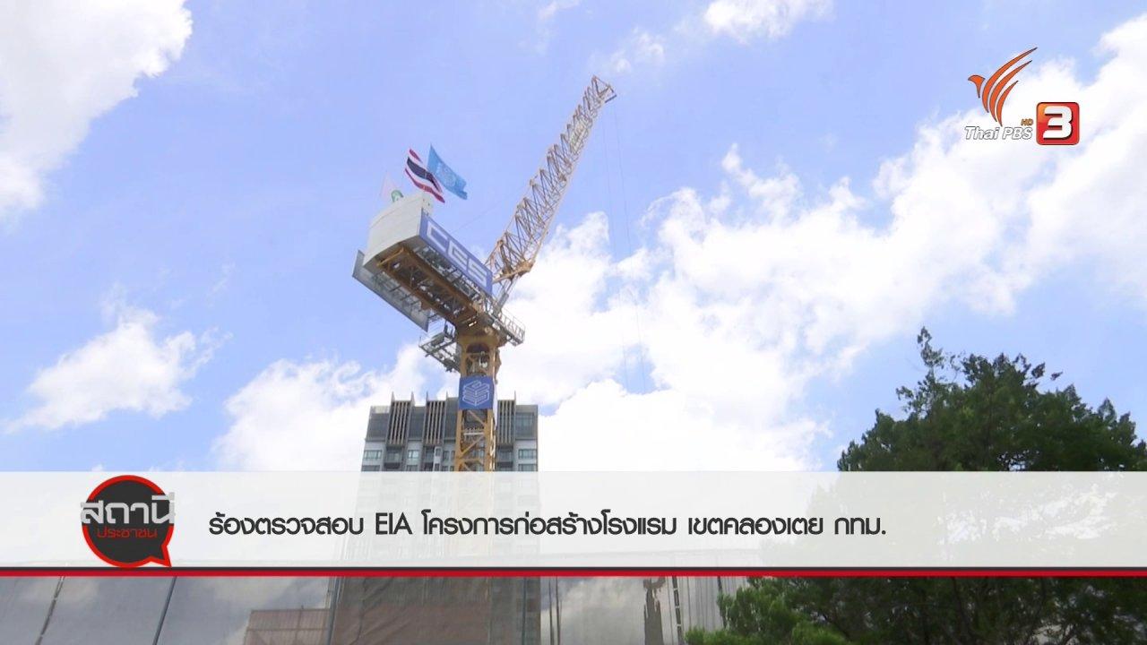 สถานีประชาชน - สถานีร้องเรียน : ร้องตรวจสอบโครงการก่อสร้างโรงแรม เขตคลองเตย กทม.