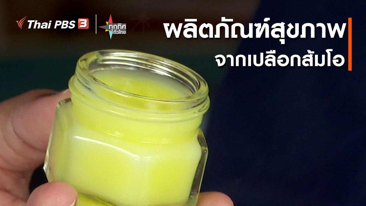 ทุกทิศทั่วไทย - ผลิตภัณฑ์สุขภาพจากเปลือกส้มโอ