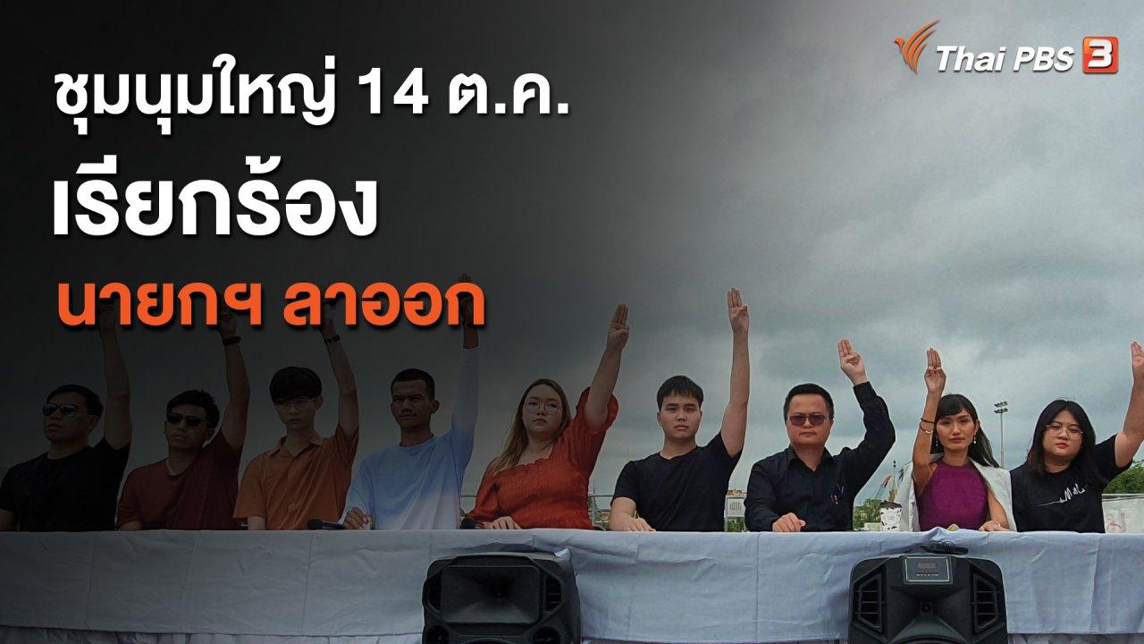 ที่นี่ Thai PBS - ชุมนุมใหญ่ 14 ต.ค. เรียกร้องนายกฯ ลาออก