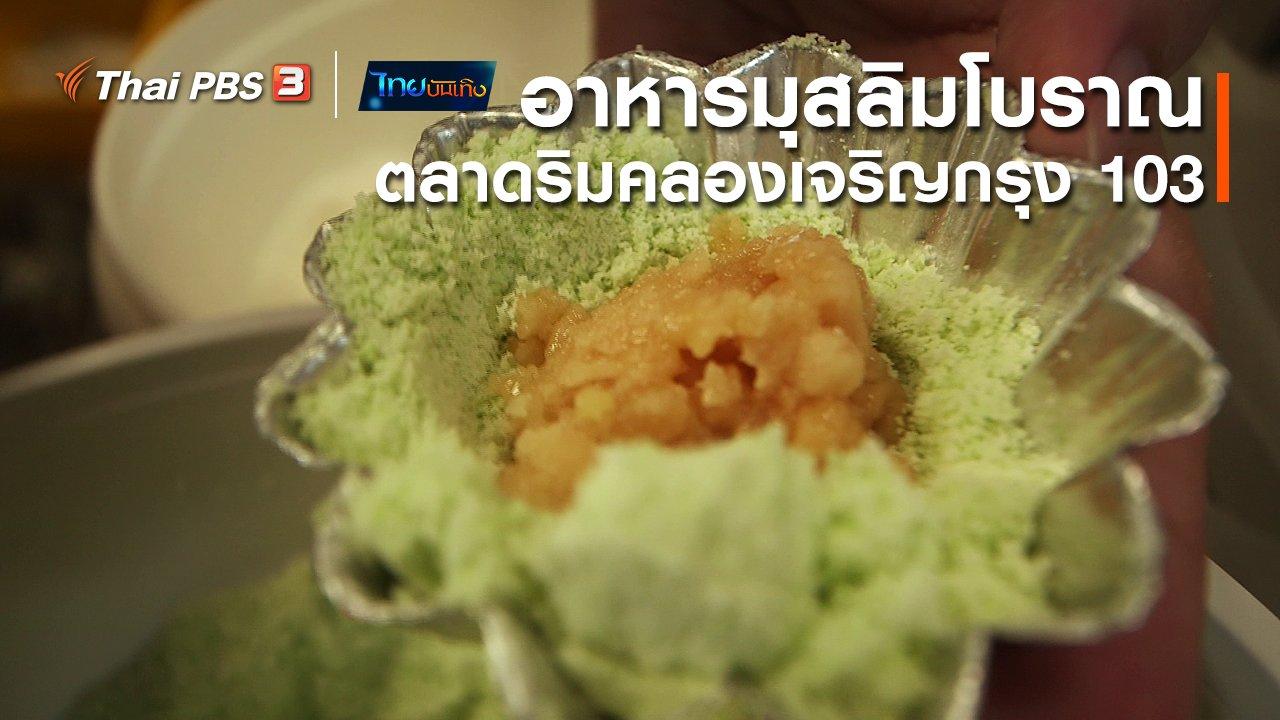 ไทยบันเทิง - อิ่มมนต์รส : สืบสานอาหารมุสลิมโบราณตลาดริมคลองเจริญกรุง 103