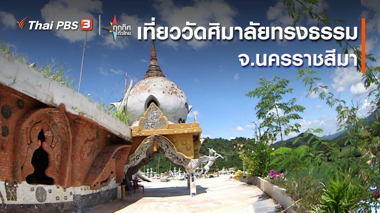 ทุกทิศทั่วไทย - เที่ยววัดศิมาลัยทรงธรรม จ.นครราชสีมา
