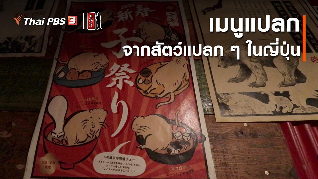 ดูให้รู้ Dohiru - รู้ให้ลึกเรื่องญี่ปุ่น : เมนูแปลกจากสัตว์แปลก ๆ ในญี่ปุ่น