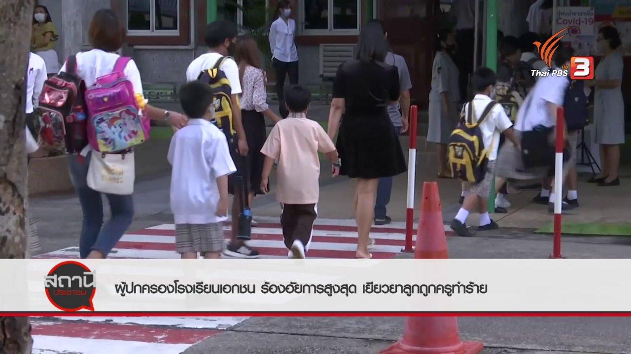 สถานีประชาชน - สถานีร้องเรียน : ผู้ปกครองโรงเรียนเอกชนร้องอัยการสูงสุด เยียวยาลูกถูกครูทำร้าย