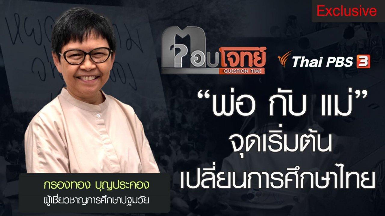 ตอบโจทย์ - พ่อกับแม่ จุดเริ่มต้นเปลี่ยนการศึกษาไทย : กรองทอง บุญประคอง