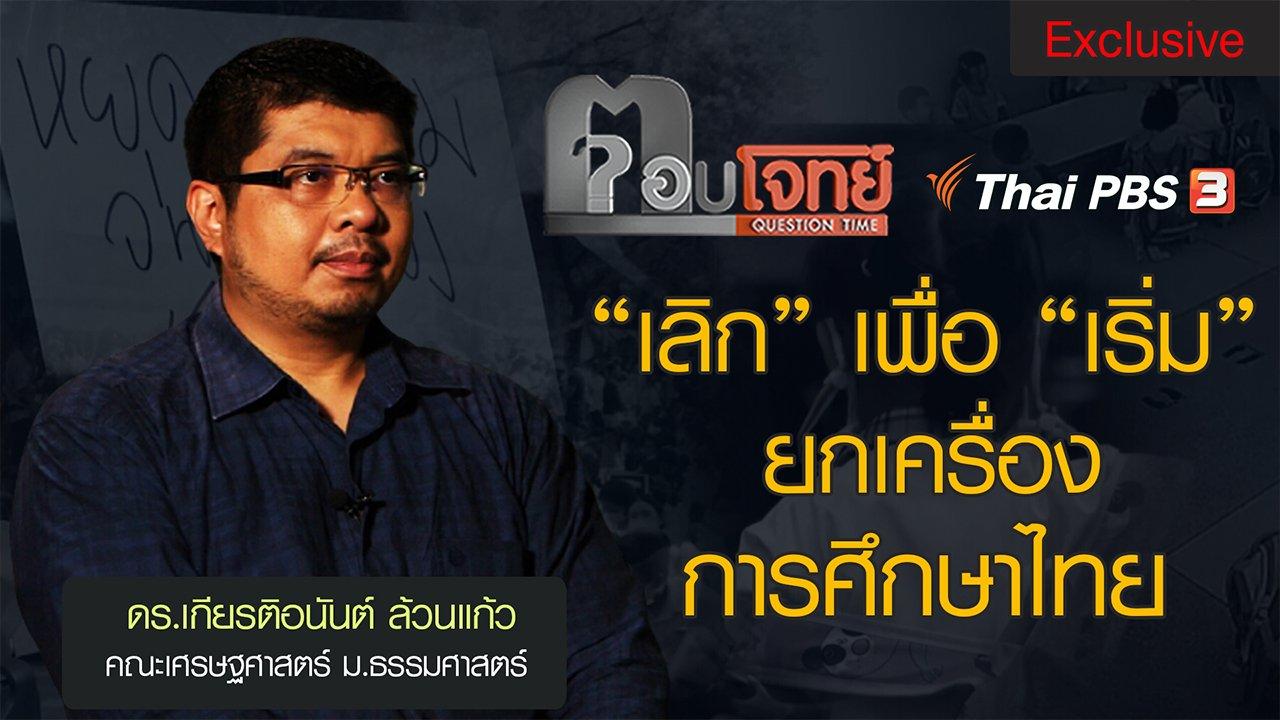 """ตอบโจทย์ - """"เลิก"""" เพื่อ """"เริ่ม"""" ยกเครื่องการศึกษาไทย : เกียรติอนันต์ ล้วนแก้ว"""