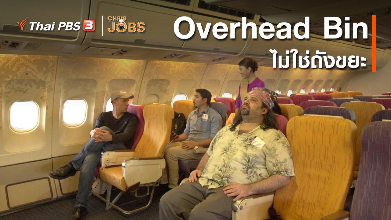 Chris Jobs - สาระน่ารู้จาก Chris Jobs : Overhead Bin ไม่ใช่ถังขยะ