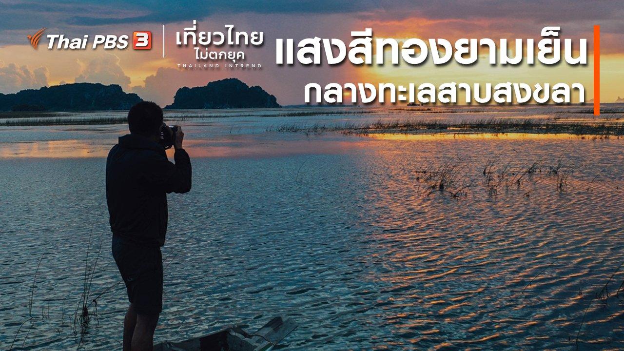 เที่ยวไทยไม่ตกยุค - เที่ยวทั่วไทย : แสงสีทองยามเย็นกลางทะเลสาบสงขลา