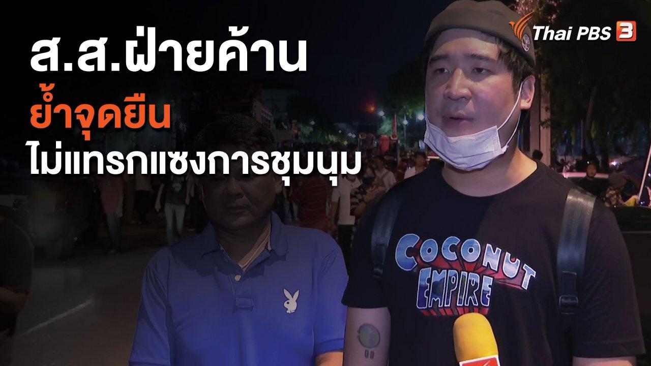 ที่นี่ Thai PBS - ส.ส.ฝ่ายค้านย้ำจุดยืน ไม่แทรกแซงการชุมนุม