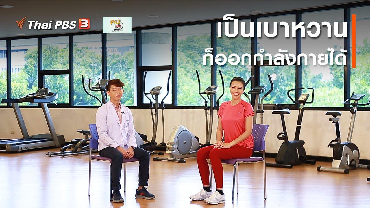 คนสู้โรค - บำบัดง่าย ๆ ด้วยกายภาพ : เป็นเบาหวาน ก็ออกกำลังกายได้