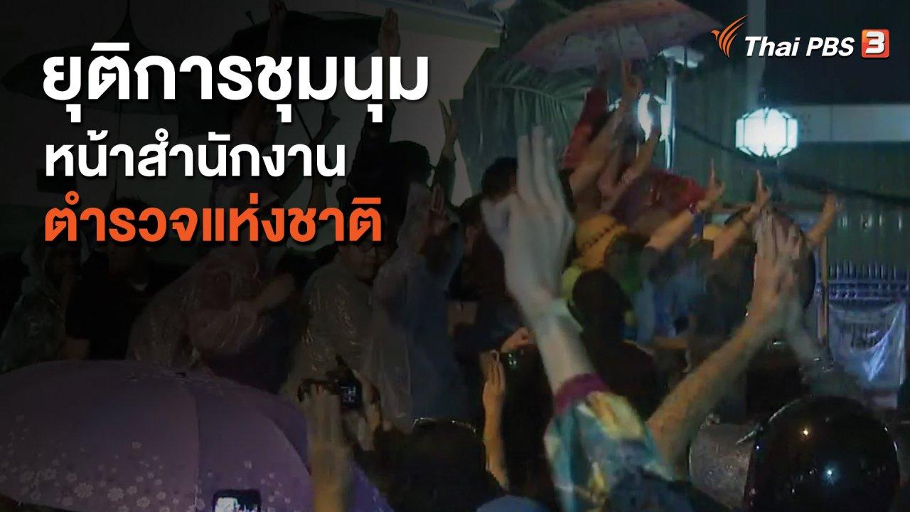 ที่นี่ Thai PBS - ยุติการชุมนุมหน้าสำนักงานตำรวจแห่งชาติ