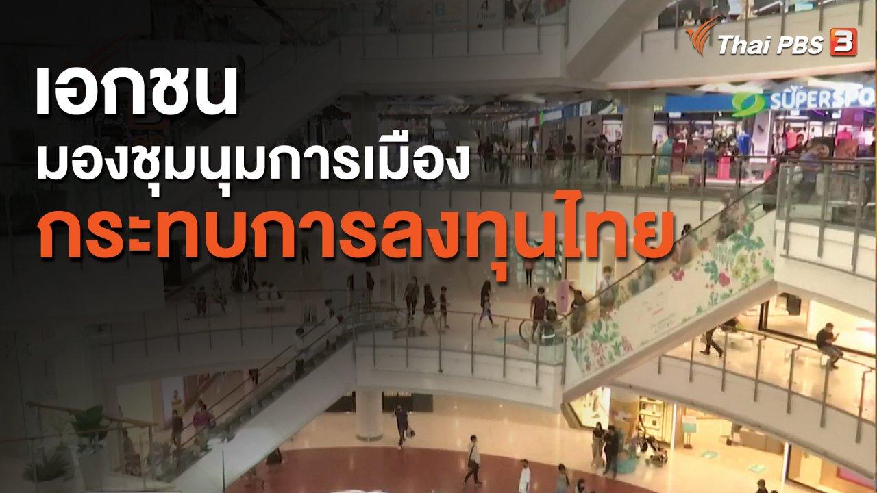 จับตาสถานการณ์ - เอกชน มองชุมนุมการเมือง กระทบการลงทุนไทย