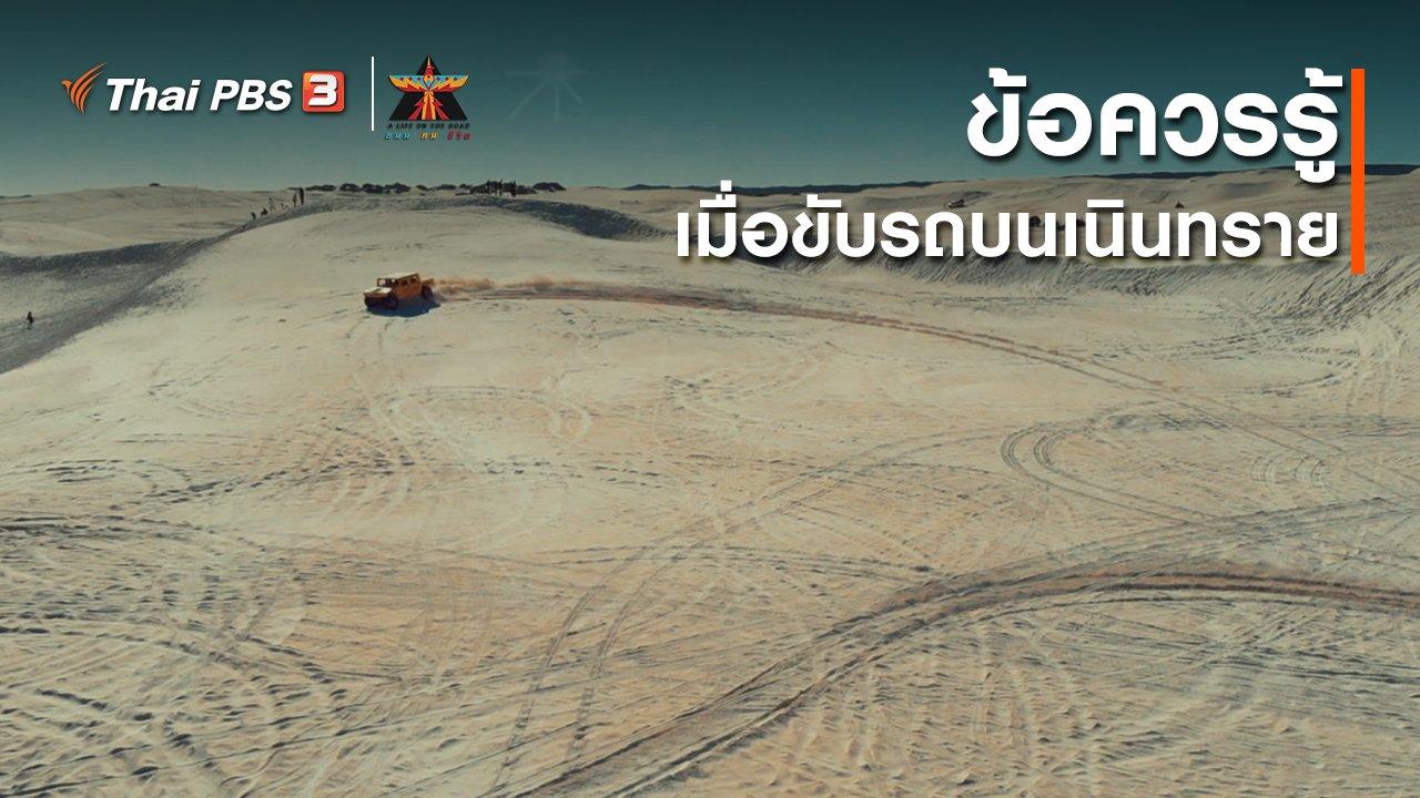 A Life on the Road  ถนน คน ชีวิต - เรื่องเล่าการเดินทาง : ข้อควรรู้เมื่อขับรถบนเนินทราย