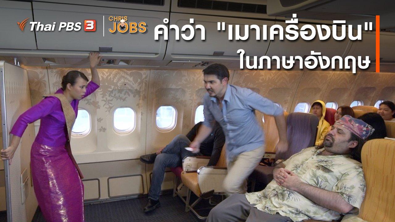 """Chris Jobs - สาระน่ารู้จาก Chris Jobs : คำว่า """"เมาเครื่องบิน"""" ในภาษาอังกฤษ"""