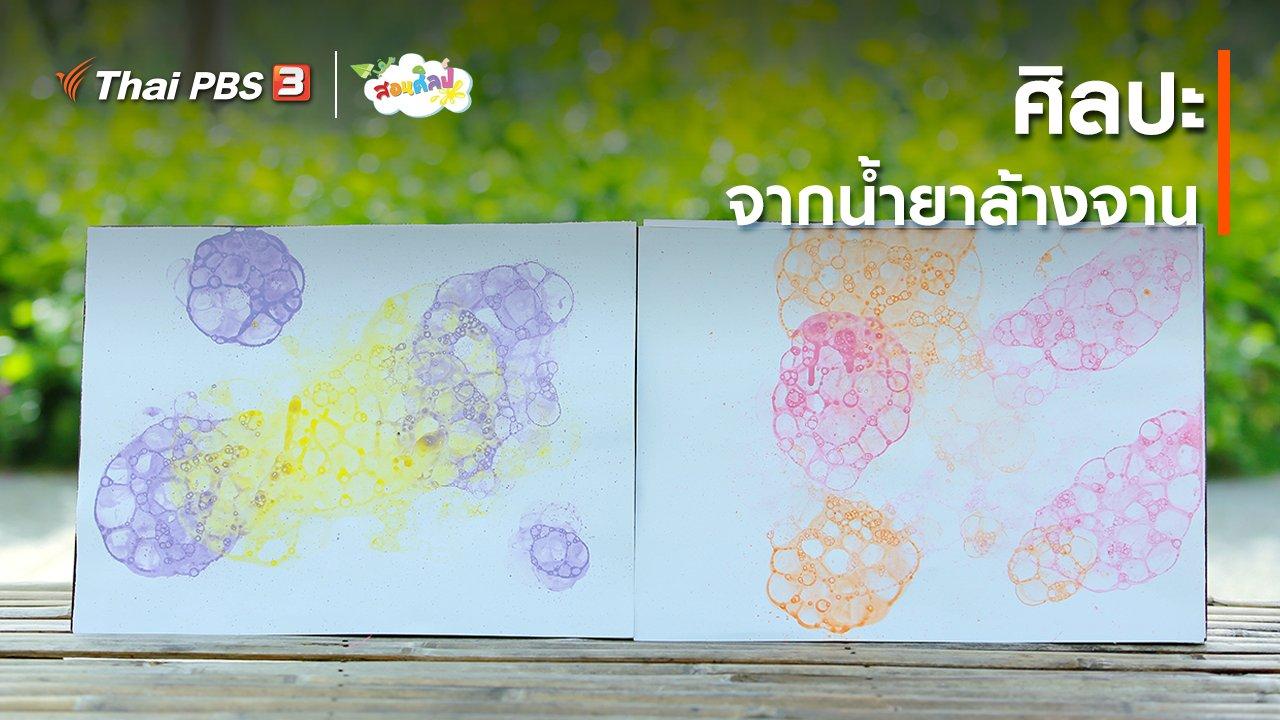 สอนศิลป์ - ไอเดียสอนศิลป์ : ศิลปะจากน้ำยาล้างจาน