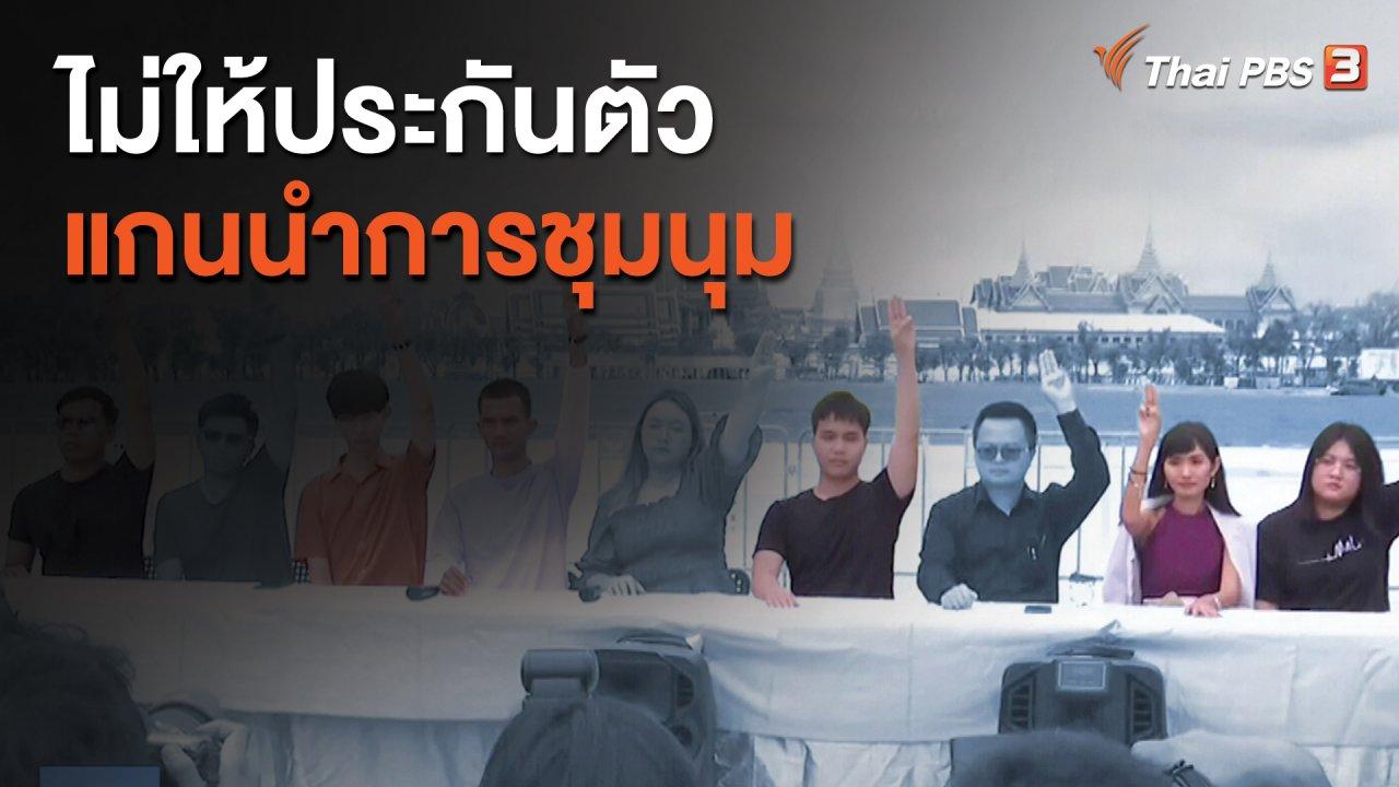 ที่นี่ Thai PBS - ไม่ให้ประกันตัวแกนนำการชุมนุม